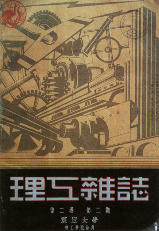 Shanghai Expression: Graphic Design in China in the 1920s and 30s 50 Watts #graphicdesign #china #vintage #typography