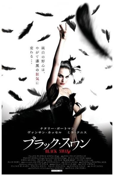 Black Swan Falling Feathers Japanese Text Movie Poster