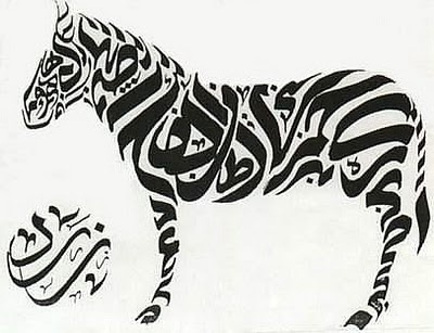 About Calligraphy: July 2010 #calligraphy #islamic #zebra