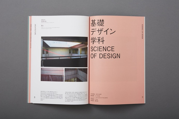 Musashino Art University_Book Art direction : Rikako Nagashima Graphic design : Rikako Nagashima + Shu Fukushima Design assistant : Keisuke Fujita + Kango Shimizu Photographs : Akitada Hamasaki + Tomokazu Nakamura + Jun Sanbonmatsu Edit : Toshifumi...