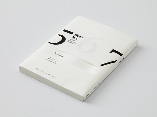 Wang Zhi Hong Book Design - Collected Visuals #editorial #design #book