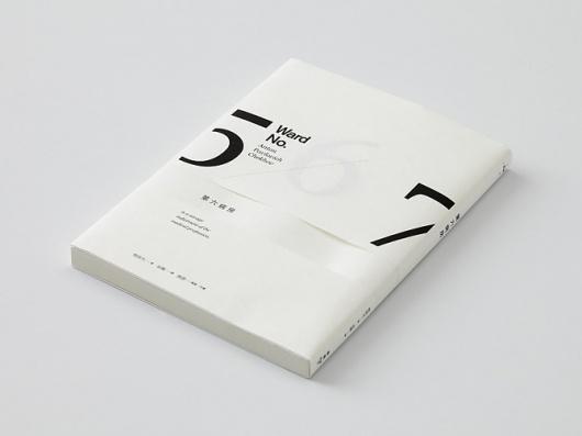 Wang Zhi Hong Book Design - Collected Visuals