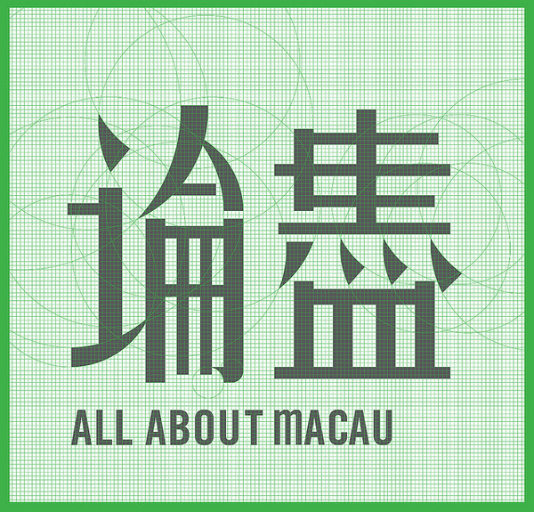 AllAboutMacau logotype | Flickr Photo Sharing! #logotype #macau #gird #chinese #logo #typo