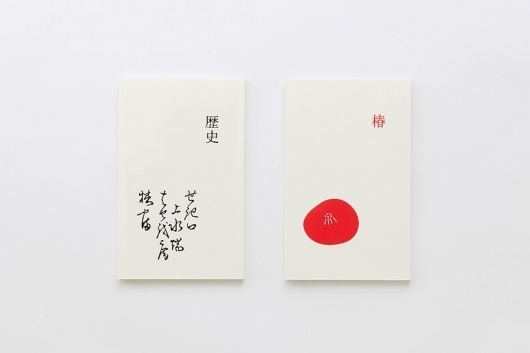 椿山荘三重塔 落慶法要 - Daikoku Design Institute #print #japanese #design #cards #typography