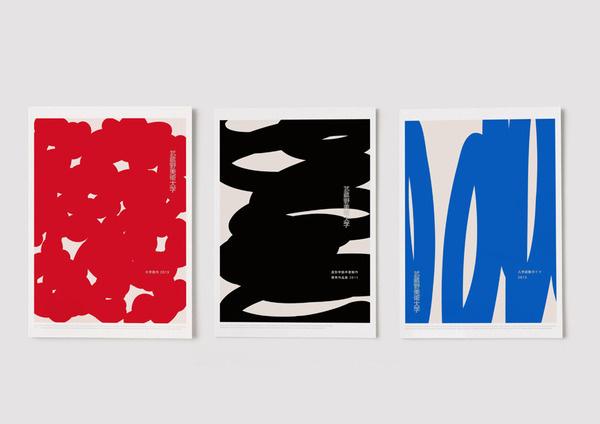 武蔵野美術大学2013 Daikoku Design Institute #posters