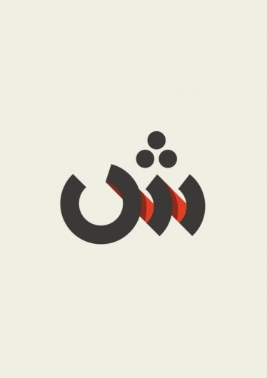Fold type (arabic) on the Behance Network #fold #type #arabic