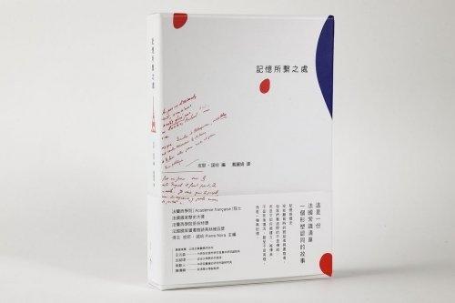記憶所繫之處 1 #chinese #book