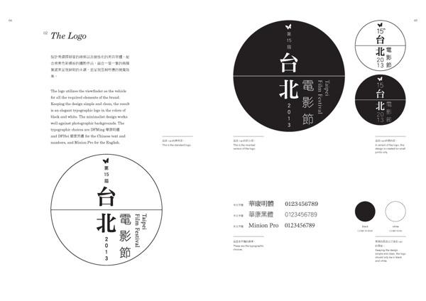 Taipei Film Festival 2013 Branding Proposal on Behance #film #branding #festival #brand #taipei #standards #typography