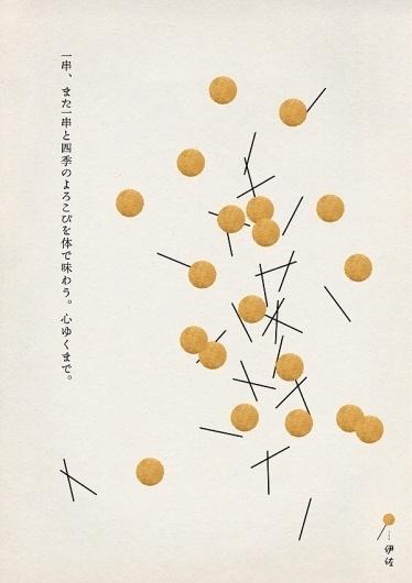 コトホギデザイン | 東京都杉並区・デザイン事務所 | 実績紹介 | POSTER | 串揚伊佐 #poster