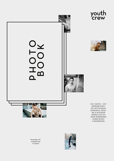 Just a Minute #youth #photo #book #publication #grid #system #layout #crew
