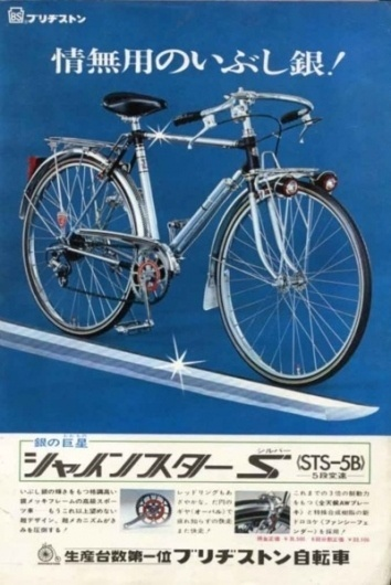 Yahoo!ブログ - 画像表示 - chi-mi-do-ro #bike #1980s #japan #poster