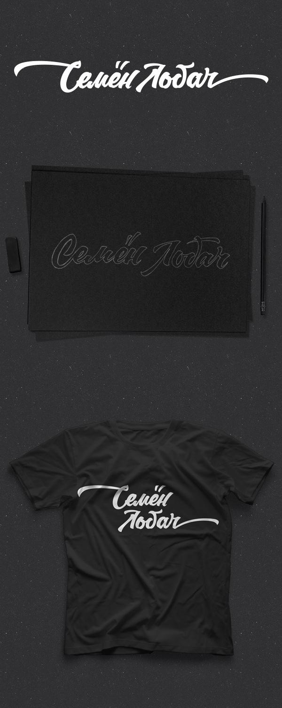 Semen Lobach (calligraphy logotype) on Behance #calligraphy #logotype #lettering #branding #black #logo