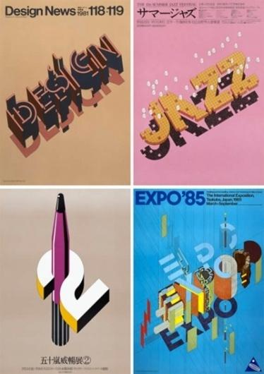 The New Graphic — #japanese #design #retro #poster
