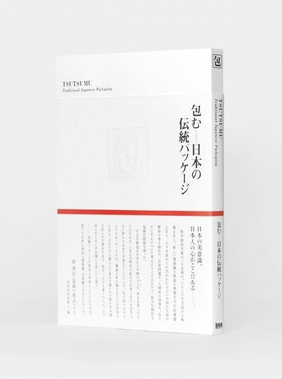 包むー日本の伝統パッケージ展 書籍