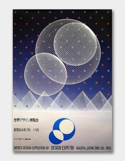 World Design Expo '89 – Nagoya, Japan / Aqua-Velvet #japan #1980 #design #graphic #poster #science