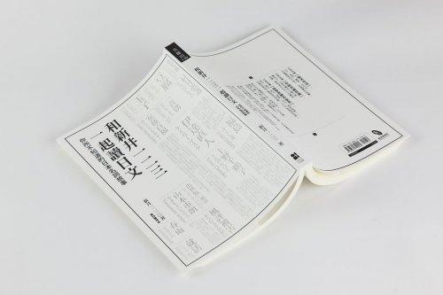 和新井一二三一起讀日文 9 #chinese #book