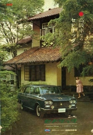 Yahoo!ブログ - 画像表示 - chi-mi-do-ro #nissan #advertising #1970s #car #japan