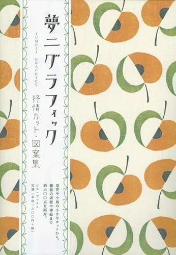 Japanese Book Cover:Yumeji Graphics. | Gurafiku: Japanese Graphic Design