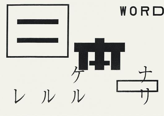 JAGDA:The 5th Yusaku Kamekura Design Award Masayoshi Nakajo #design #graphic #poster