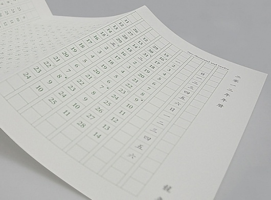 Chinese Lunisolar Calendar 2012 on the Behance Network #holid #card #print #design #calendar #structure #2012 #greeting #postcard #paper