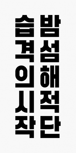 Donghyeok Shin #ohyeok #typography