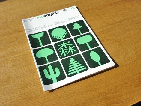 All sizes | Icographic Magazine 1978 | Flickr - Photo Sharing! #plants #70s #design #graphic #1978 #magazine