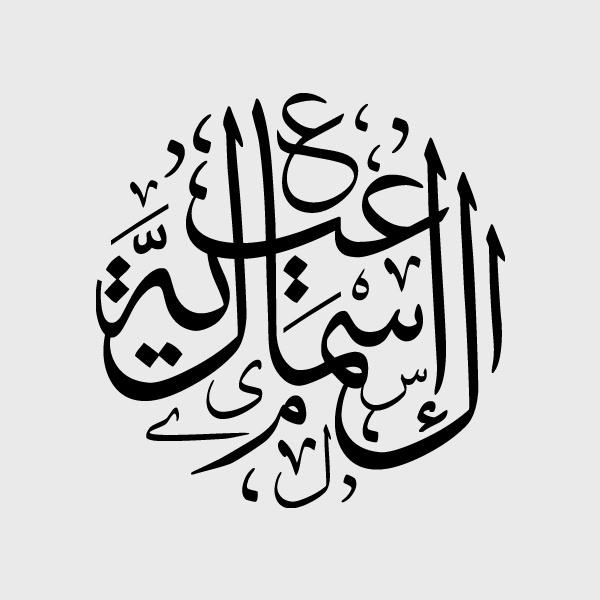 Digital Thuluth Calligraphy #calligraphy #eissa #khtt #arabic #khatt #mohamed #tashkeel #logo #thuluth