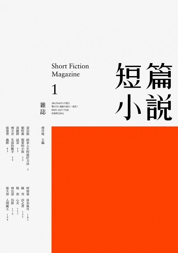 short fiction - wangzhihong.com #magazine