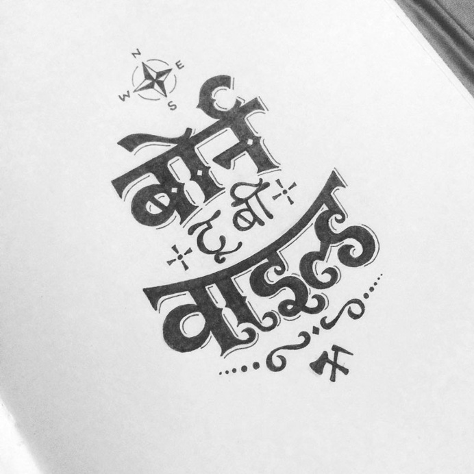 """""""Born to be Wild"""" Hindi typography #Hinditype Project"""