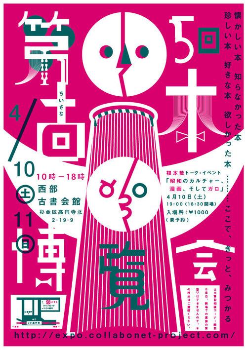 Japanese Poster: Secondhand Book Expo. Satomi Tanaka. 2010 Gurafiku: Japanese Graphic Design #graphic #japan #poster #neon