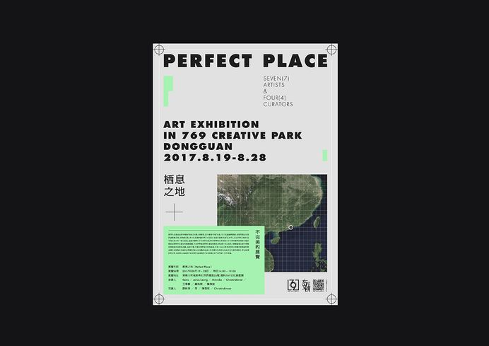 栖息之地 Perfect Place / 展覽視覺設計 Exhibition Design on Behance