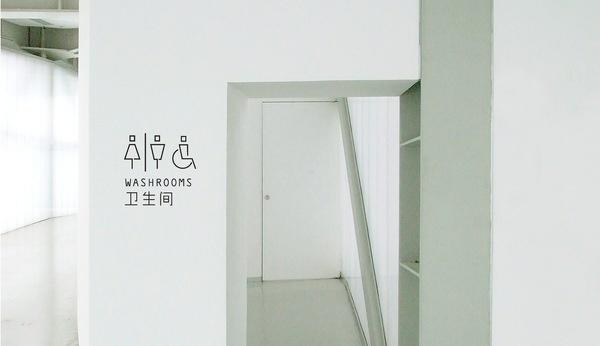 Sifang Art Musem Branding #signage #minimalist #white