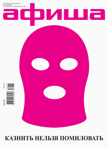 Pussy Riot on Afisha cover #politial #pink #church #cover #mask #prisoner #magazine