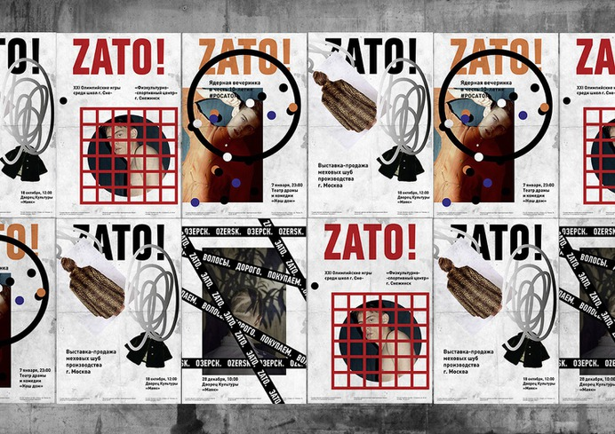 ZATO Identity - Mindsparkle Mag Oleg Dashkin designed the identity for ZATO. Closed administrative-territorial formations (CATF) are closed for free visits to the city and settlements in the USSR and the Russian Federation. #logo #packaging #identity #branding #design #color #photography #graphic #design #gallery #blog #project #mindsparkle #mag #beautiful #portfolio #designer