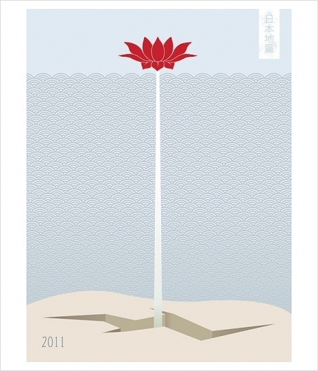Japan Aid Projects: Posters, prints, shirts and more | Colossal