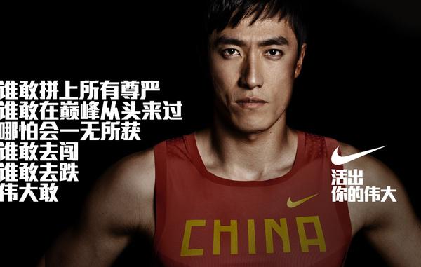 伟大敢 #olympic #liu #nike #china #hurdle #greatness #xiang