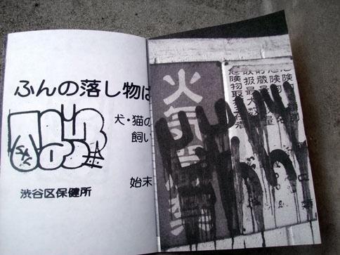 eyeone   seeking heaven #eyeone #zine #graffiti #design #tokyo #art #street #typography