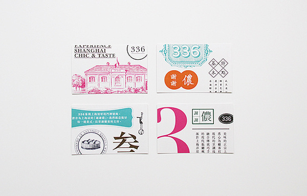 Shanghai Po Po 336 on Behance #cards #business