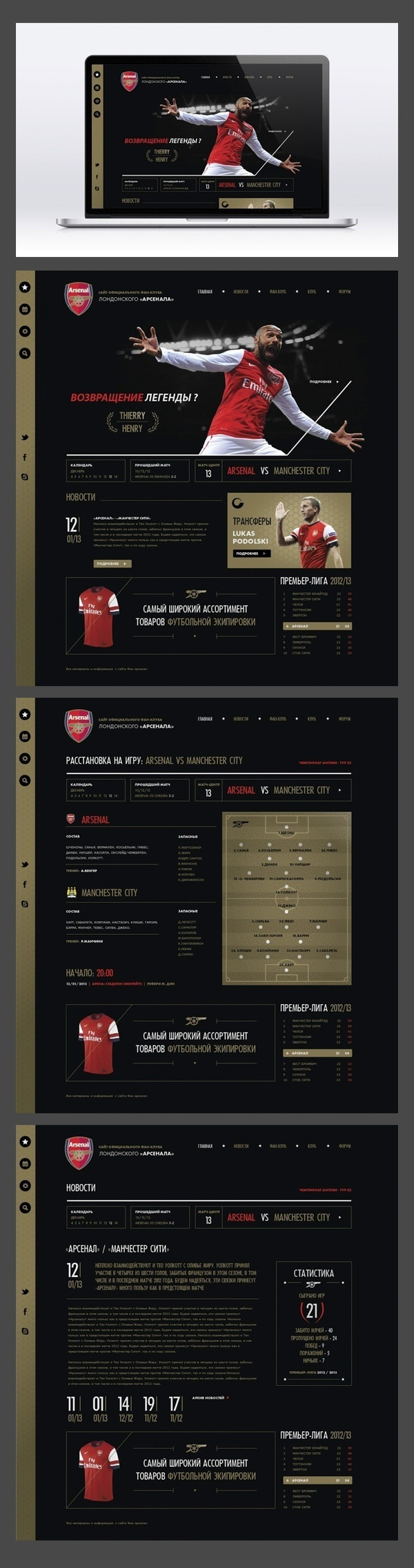 Arsenal by Nicolai Bashkirev | Web Design #website #design #web