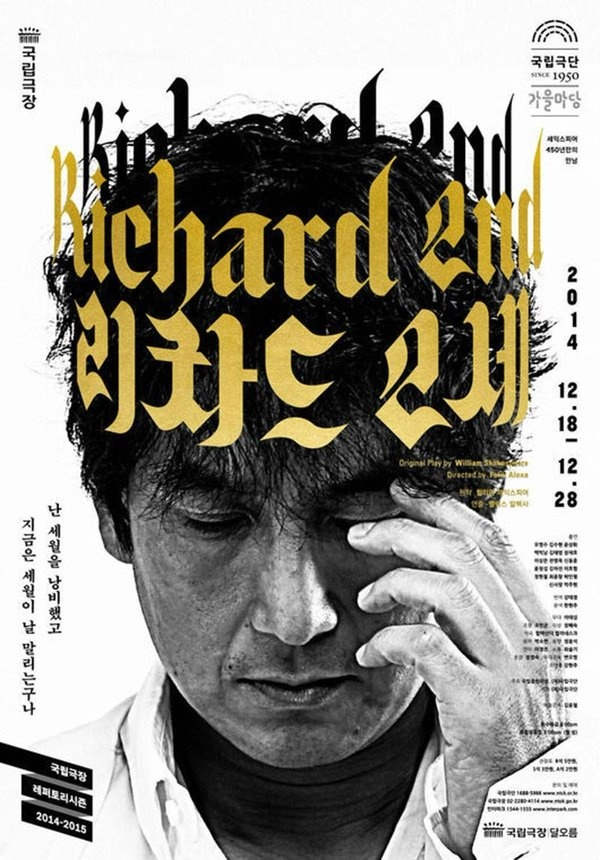 Richard II – Poster art
