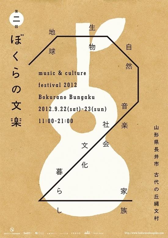 Music Festival, Bokurano Bungaku 2nd Akaoni #poster