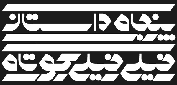 Persian typography designs #persian #design #middle #east #typography