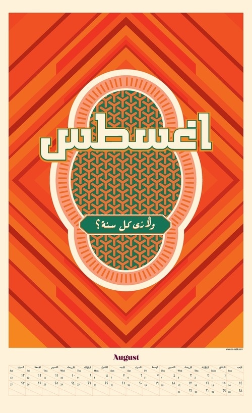 New Year Calendar 2011 on Behance #calligraphy #font #islamic #pattern #design #arabic #culture #august #typography