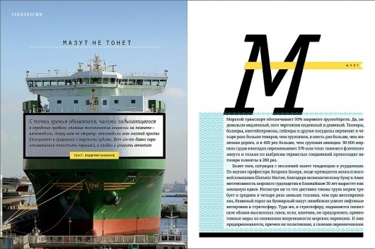 All sizes | PM_masut | Flickr - Photo Sharing! #tanker #ipad #mechanics #popular #spread #sea #editorial #magazine