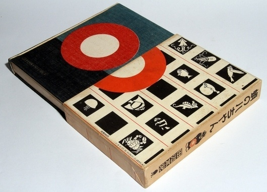 『蛸の八ちゃん』昭和51年6月・講談社 #print #design #graphic #book #fish #japanese #des #illustration #sea