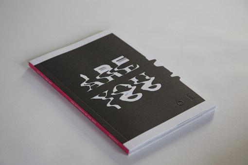 160over90_UartsViewbook_01 #print #design #brochure