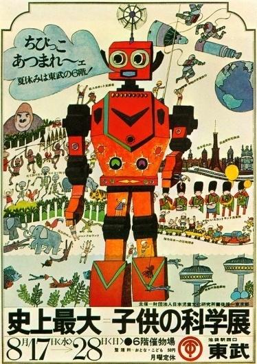 50 Watts #1969 #japanese #exhibition #kids #childrens #science #1970