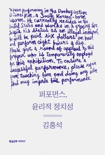 Performance, Ethical Politics – Gimhongsok – Sulki & Min #color #handtype