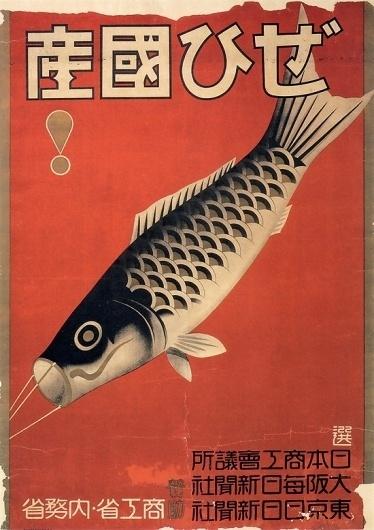 Modernist Japanese poster