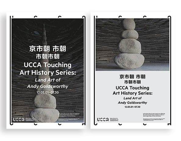 Ullens Center For Contemporary Art (UCCA) on Behance #system #posters